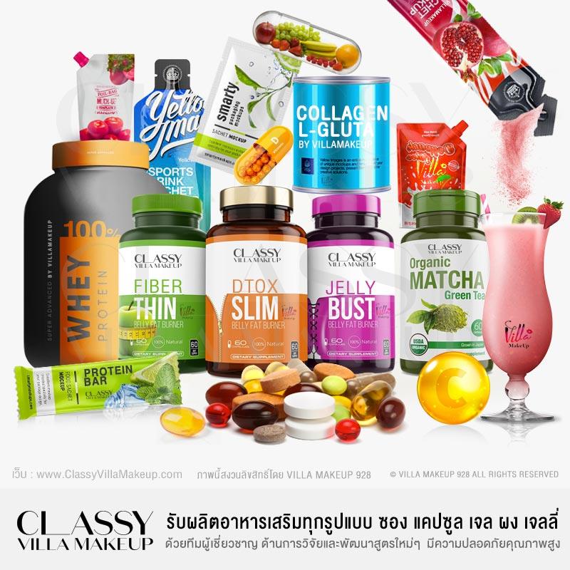 ClassyVillamakeup โรงงานรับผลิตอาหารเสริมทุกชนิด ผลิตอาหารเสริมควบคุมน้ำหนัก และระบบย่อยอาหาร ความอ้วน ดูแลระบบขับถ่าย ตับไตและถุงน้ำดี ผลิตโปรตีนเสริม เวย์โปรตีน ผลิตผงชงดื่มสำเร็จรูป รับผลิต แคปซูล (รับผลิตอาหารเสริมแบบ Capsule) รับผลิตอาหารเสริมแบบตอกเม็ด (Tablet , Pill) รับผลิต ผงชงดื่ม ผสมน้ำ (รับผลิตอาหารเสริมแบบ Powder Drinking) รับผลิตอาหารเสริมแบบอมใต้ลิ้น (Sublingual) รับผลิต ซอฟเจล เช่น น้ำมันรำข้าว (รับผลิตอาหารเสริมแบบ Soft Gel) รับผลิตอาหารเสริมแบบเคี้ยว หมากฝรั่ง (Chewable) รับผลิตอาหารเสริมแบบน้ำ (Shot Drink , Functional Drink) รับผลิต เม็ดฟู่ รับผลิตอาหารเสริมแบบเม็ดฟู่ ผงฟู่ เช่น เม็ดวิตามินซีฟู่ (Effervescent Tablet) รับผลิตอาหารเสริมแบบผงกรอกปาก (Slim Shot) รับผลิตอาหารเสริมแบบเยลลี่ (Yelly)